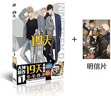 19 Days — Bande dessinée chinoise de
