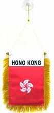 AZ FLAG Fanion Hong Kong 15x10cm - Mini Drapeau