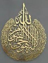 objet decoratif Art mural islamique Ayatul Kursi