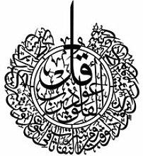 Objet Decoratif Décoration Murale Islamique Eid
