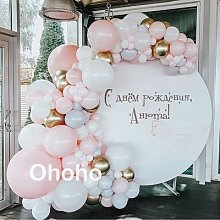 Ohoho – guirlande en arc de ballons Pastel, Kit